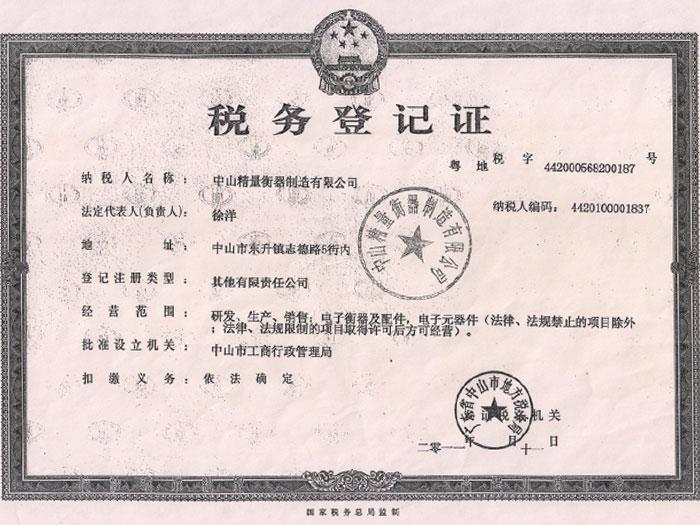 【精量衡器】税务登记证