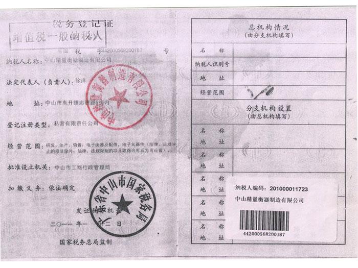【精量衡器】一般纳税人登记证