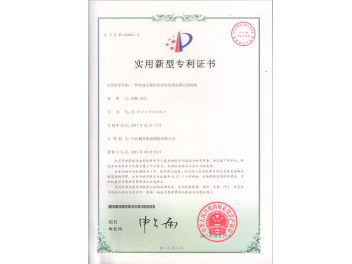 【精量衡器】实用新型专利证书
