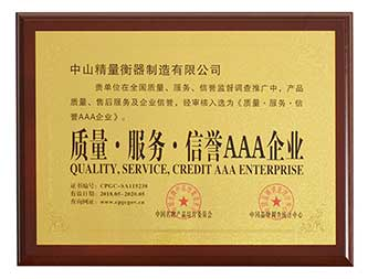 质量·服务·信誉3A企业
