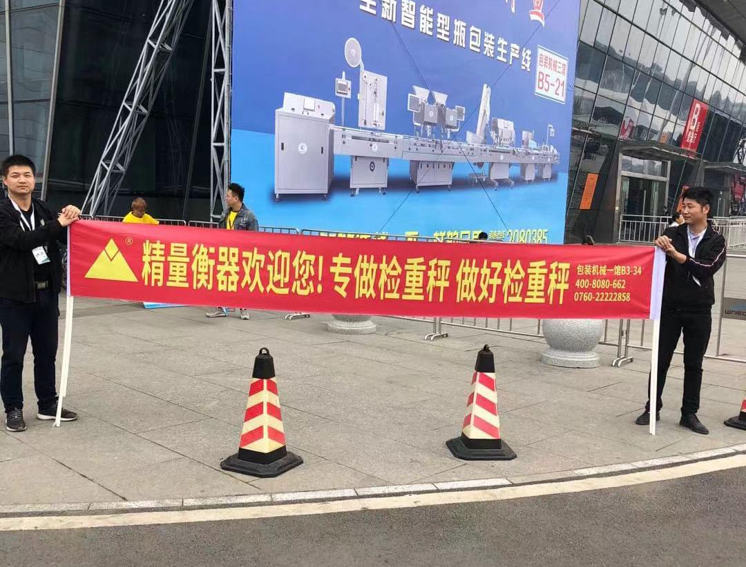 2018年11月武汉制药机械展横幅指引宣传
